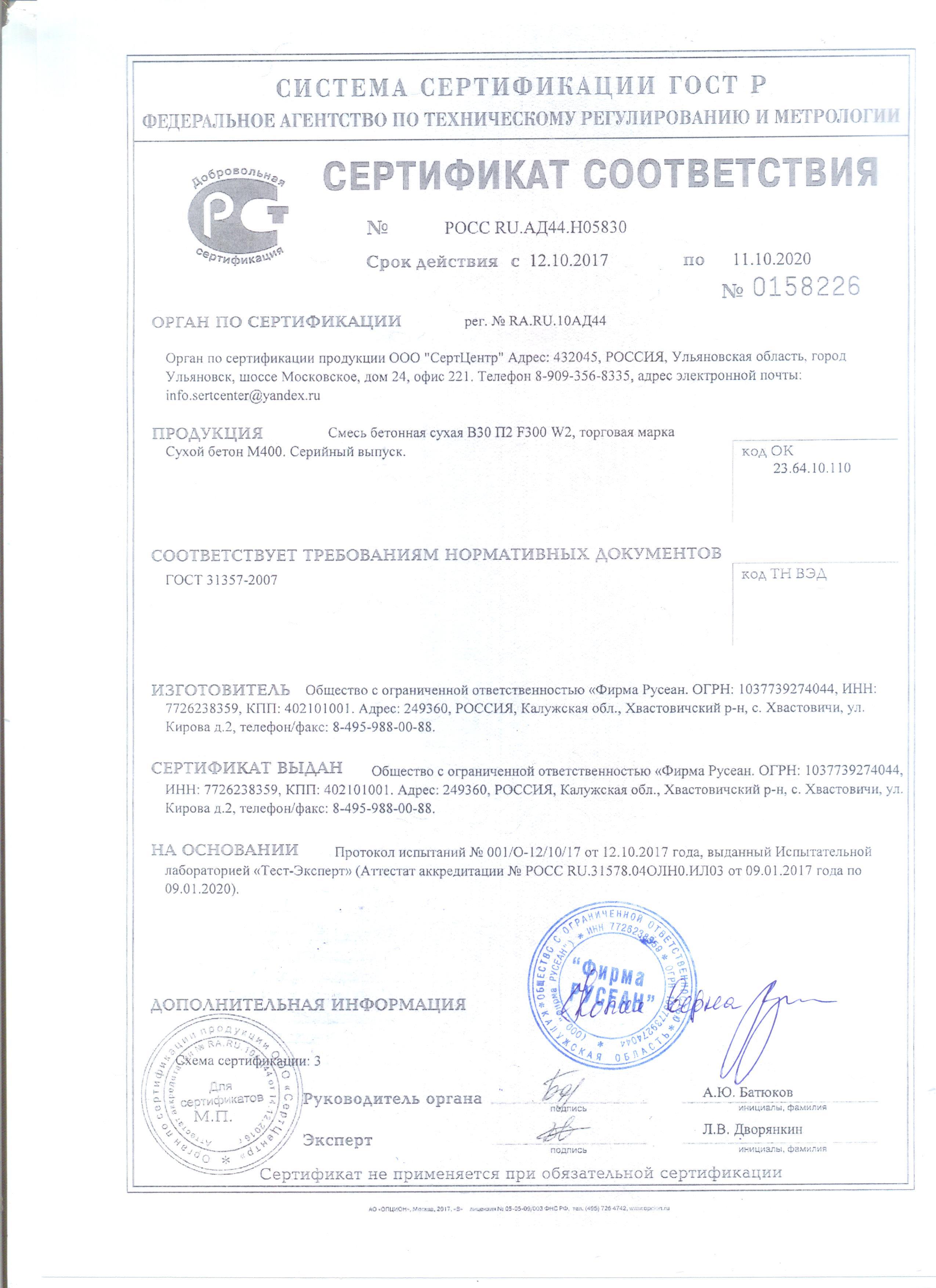 Смесь бетонная сухая м400 цены на цемент москва область